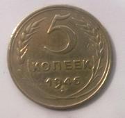 5 копеек 1946 года ссср