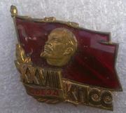 Значок делегата 28 съезда КПСС